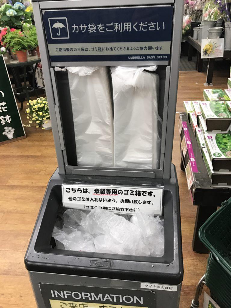 img 0064 768x1024 Osaka (1/3) : orgie alimentaire, cerisiers précoces, pluie, et shopping