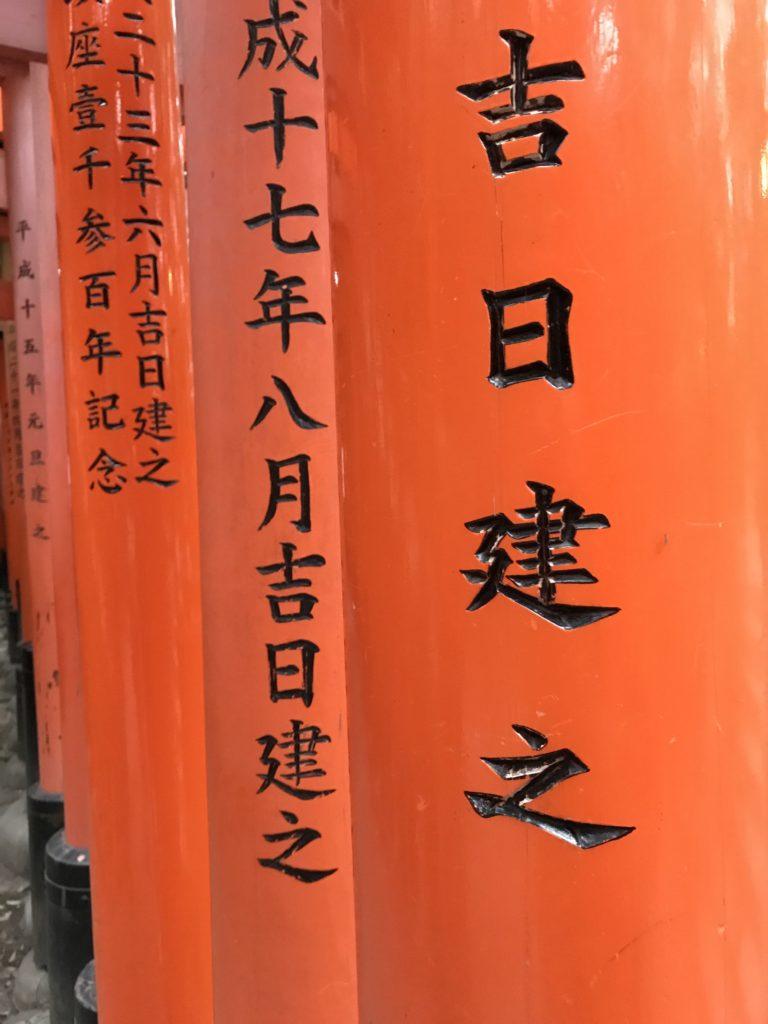 img 0065 768x1024 Kyoto (1/2) : sakura, karaoké, et pagodes