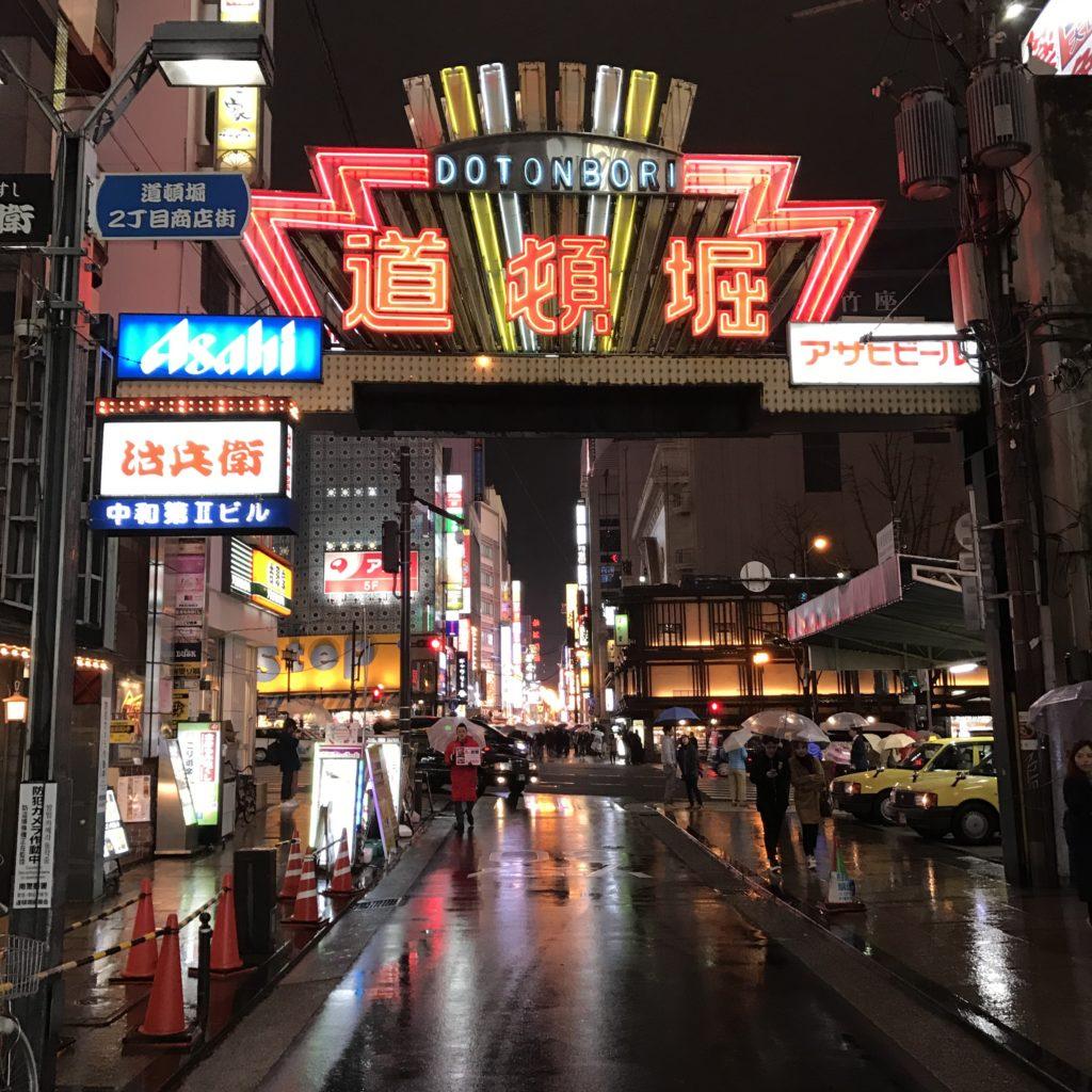 img 0125 1024x1024 Osaka (1/3) : orgie alimentaire, cerisiers précoces, pluie, et shopping