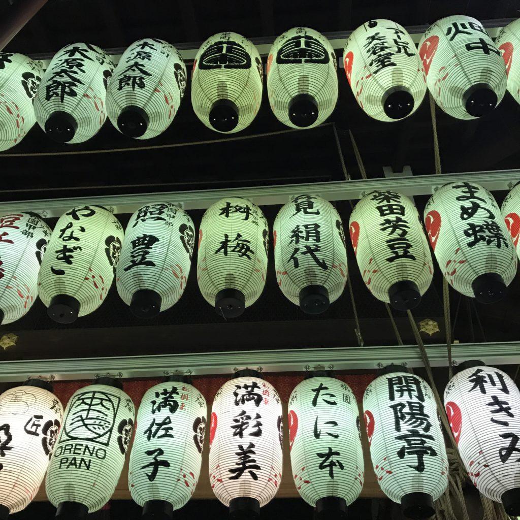 img 0225 1024x1024 Kyoto (1/2) : sakura, karaoké, et pagodes