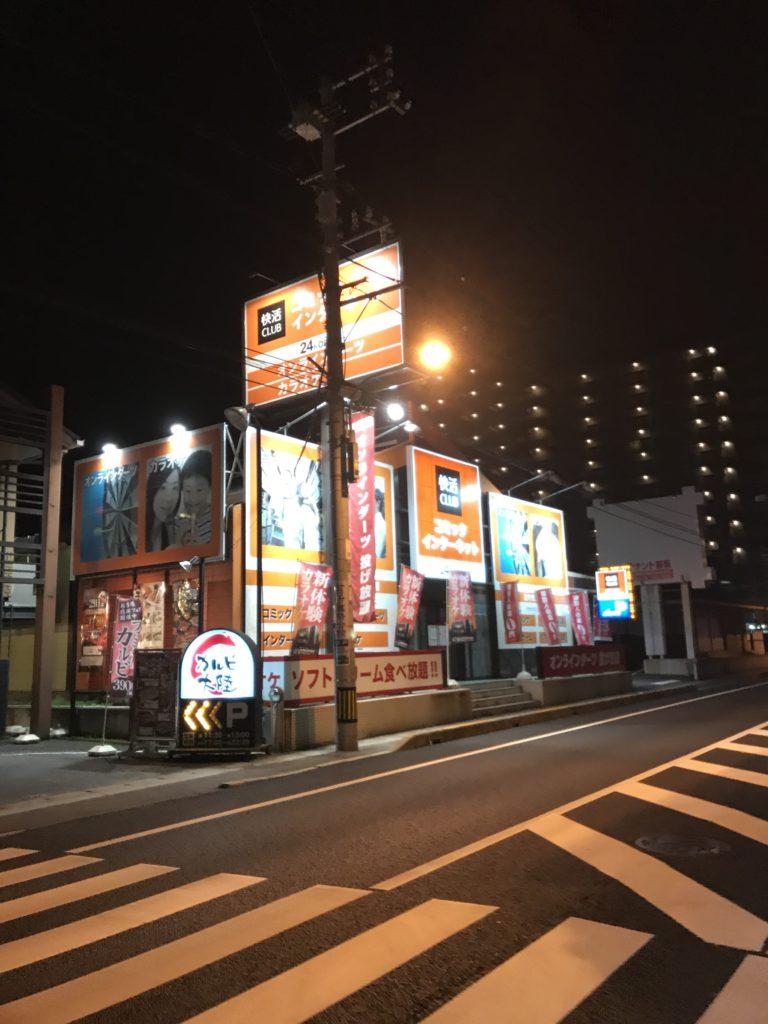 img 0428 1 768x1024 Beppu, Hiroshima, Miyajima : cest le sud