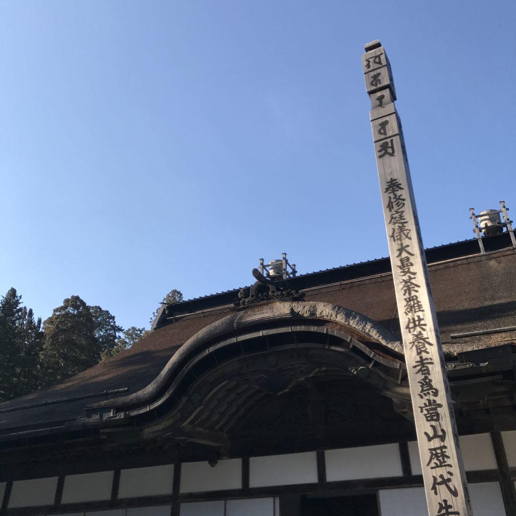 img 0707 1024x1024 Koyasan (Mt. Koya) : une nuit parmi les moines, une journée parmi les morts