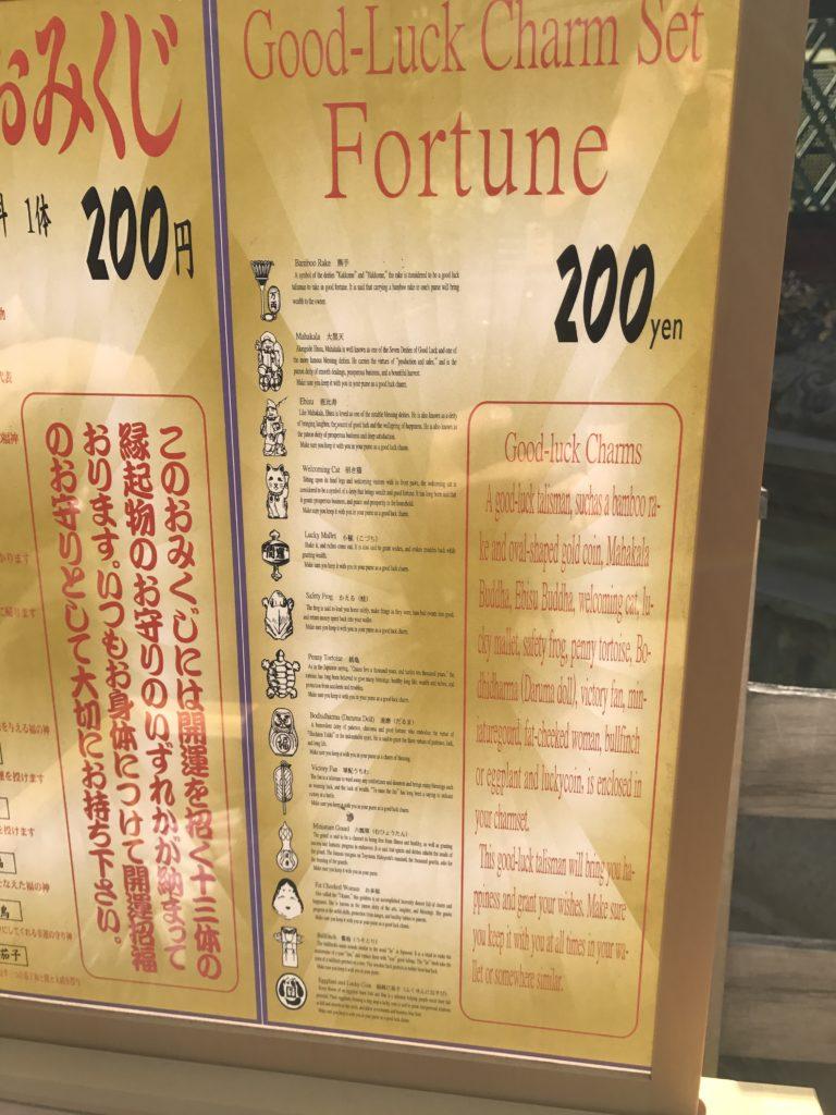 img 2359 768x1024 Tokyo (2/2) : All you can eat, parcs, temples et adieux japonais